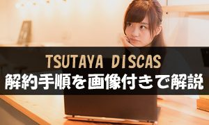 TSUTAYA DISCAS 解約