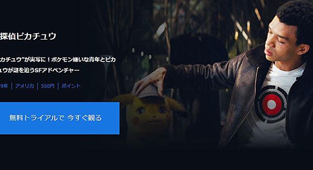 名探偵ピカチュウ U-NEXT