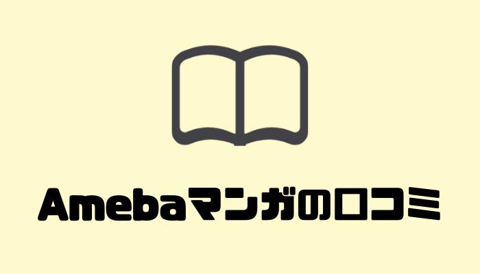 amebaマンガ 評判