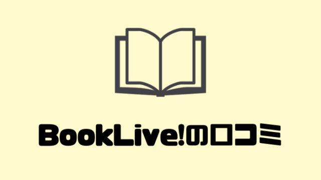 BookLive!(ブックライブ)利用者の評判まとめ