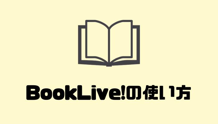 BookLive!(ブックライブ)の使い方