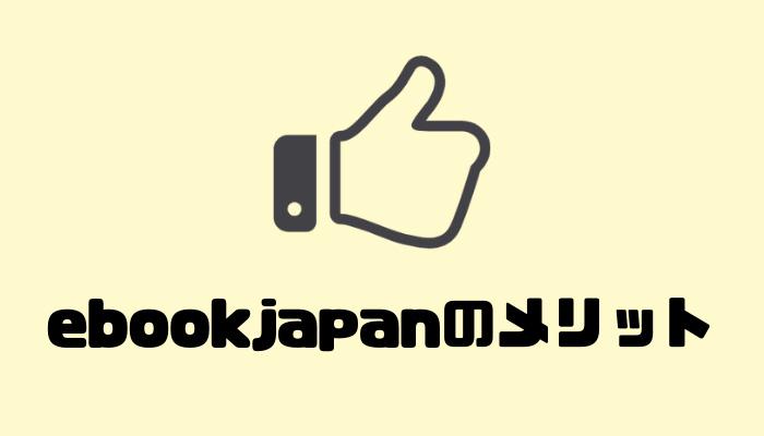 ebookjapan メリット