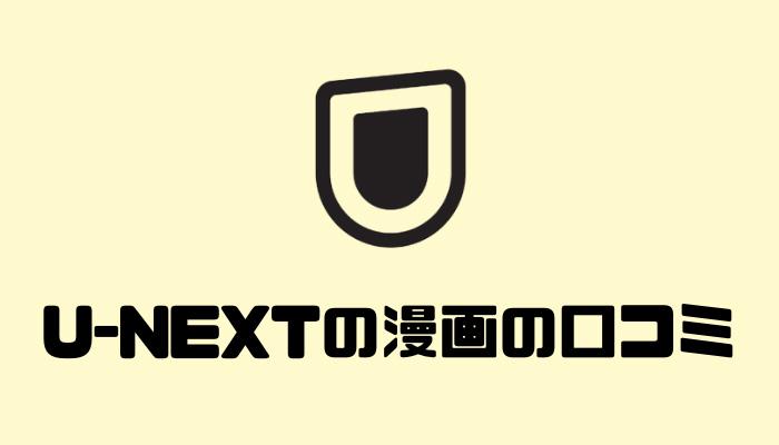 u-next 評判 漫画