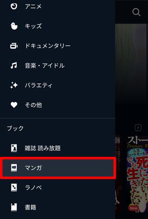 U-NEXT アプリ マンガ