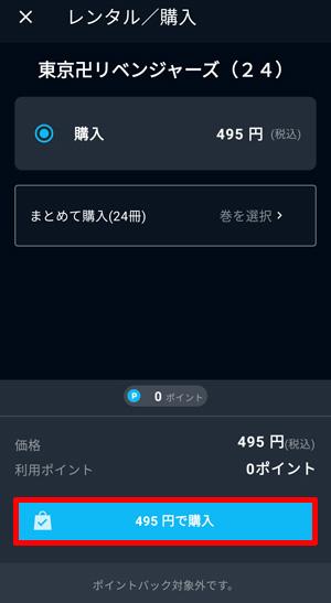 U-NEXT アプリ 購入