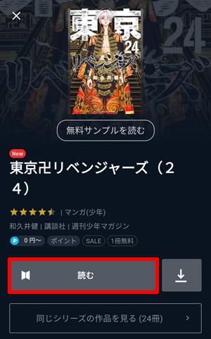 U-NEXT アプリ 読む