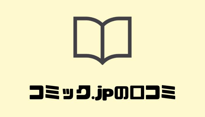 コミック.jp 口コミ