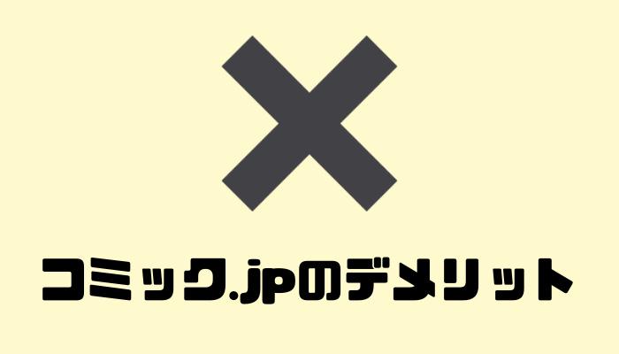コミック.jpのデメリット