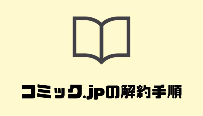 コミック.jpの解約・退会手順