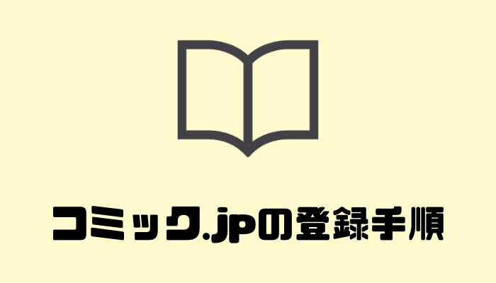 コミック.jpの登録手順