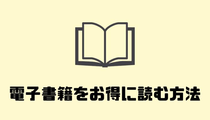 電子書籍をお得に読む5つの方法