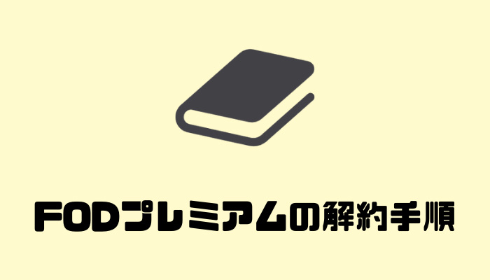 FODプレミアム漫画の解約・退会手順